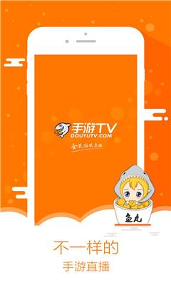 斗鱼手游TV(手游直播平台)截图0