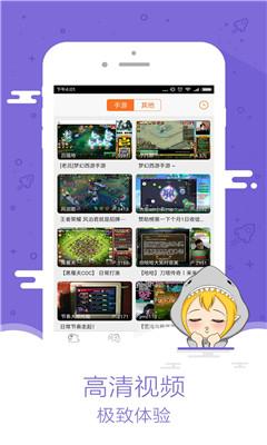 斗鱼手游TV(手游直播平台)截图1