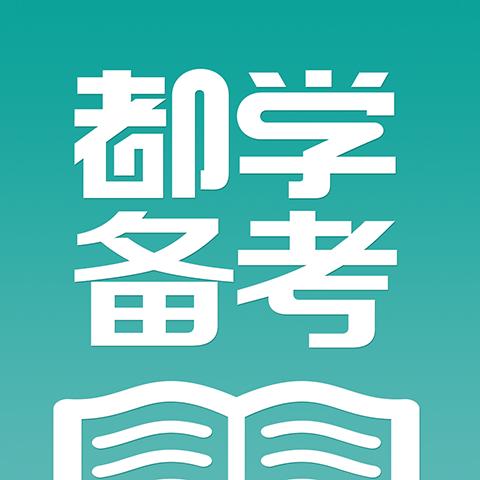 都学备考(MBA备考宝典)v1.0