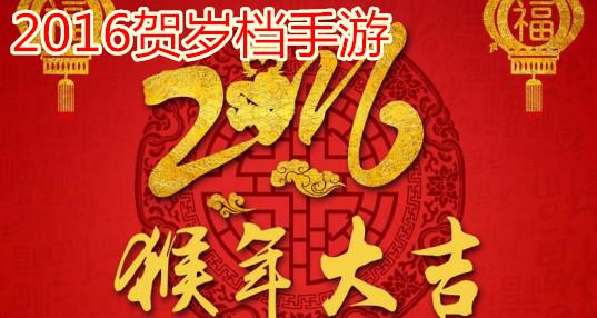 2016春节必玩游戏推荐_2016贺岁档手游