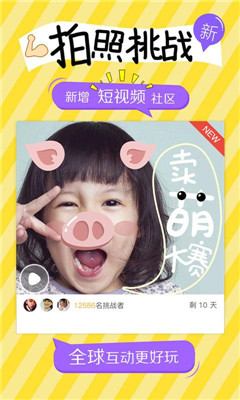 Camera360(相机360) for android截图1