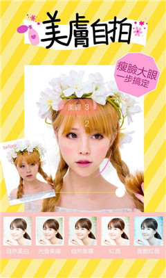 Camera360(相�C360) for android截�D2