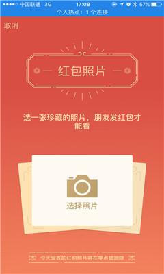 微信红包照片app下载|微信红包照片(朋友圈必备) v6.5.3 ...