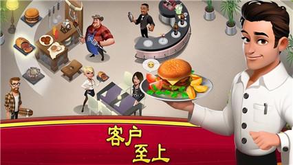 World Chef(世界厨师)截图0