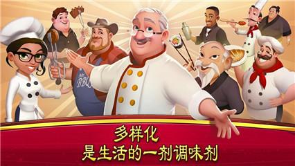 World Chef(世界厨师)截图1