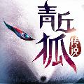 青丘狐传说华为版v1.0.10