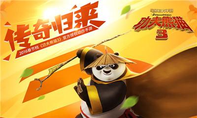 功夫熊猫3移动版截图0