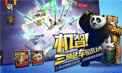功夫熊猫3移动版截图4