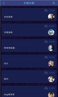 天天猜电竞(游戏直播)截图3