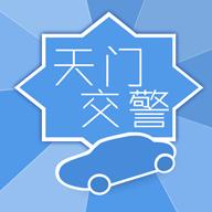 天门交警手机客户端(交通违章查询缴费)