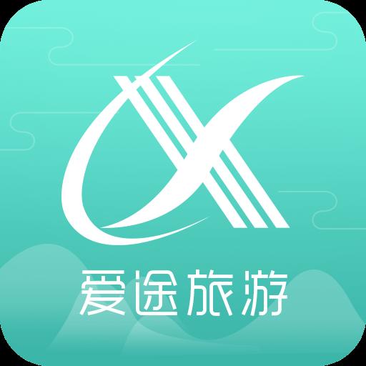 爱途旅游网手机客户端(旅游精品线路)