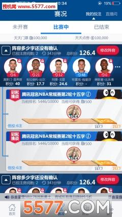 天天NBA官网下载截图2