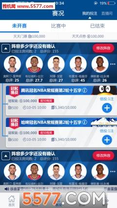 天天NBA官网下载截图3
