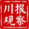 川报观察客户端下载-川报观察app(四川新闻)下载 v2.1.4安卓版_安卓网-六神源码网