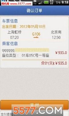 火�票�_人2017(春���票)截�D3