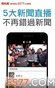台湾第四台app(免费电视)截图2