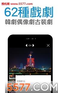 台湾第四台app(免费电视)截图1