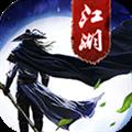 万剑江湖手游官网版v1.0.2安卓版