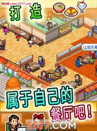 美食梦物语(经营餐厅)截图1