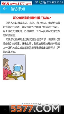 安徽手机信访平台官网版截图1