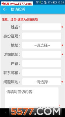 安徽手机信访平台官网版截图3