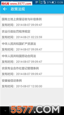 安徽手机信访平台官网版截图2