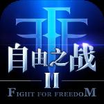 自由之战2单机版