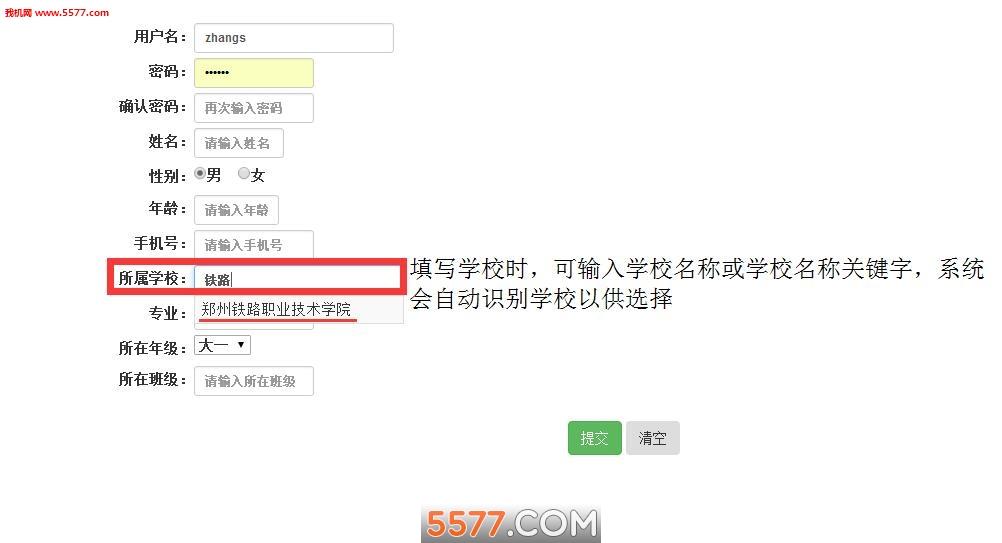 河南省大学生宗教知识网络竞赛平台