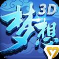 梦想世界3D手游(回合制RPG)