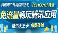 联通腾讯大王卡怎么申请 申请方法(