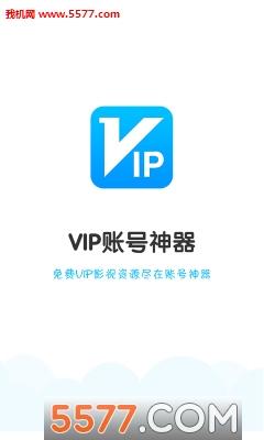 VIP账号神器手机软件(全网VIP)截图0