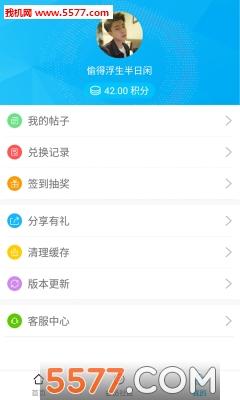 VIP账号神器手机软件(全网VIP)截图4