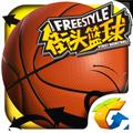 腾讯街头篮球手游公测版