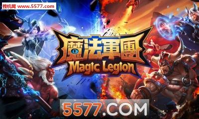 魔法军团手游官网版(Magic Legion)截图0