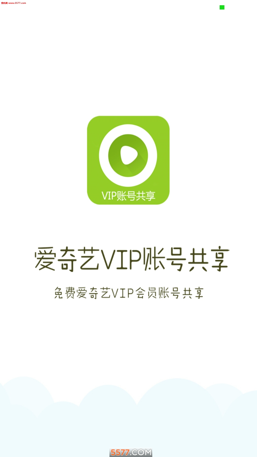 爱奇艺vip账号共享器2016截图0