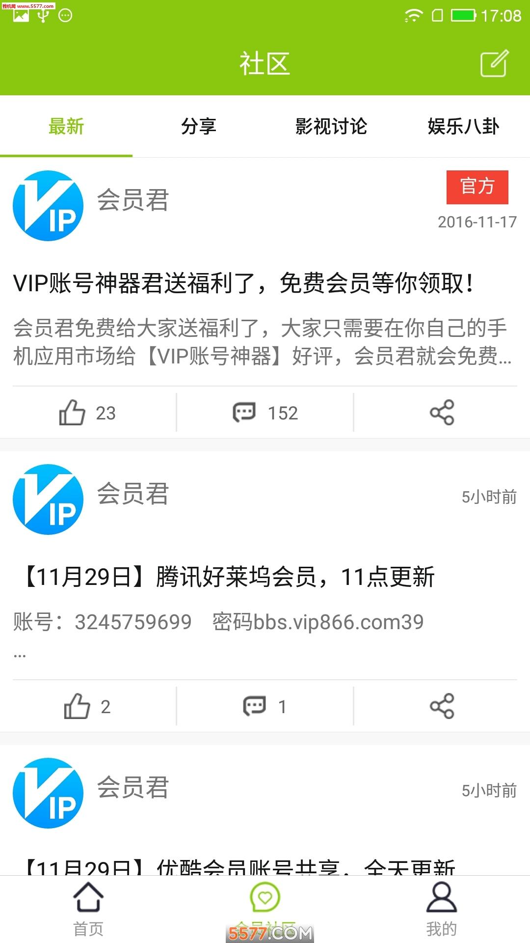 爱奇艺vip账号共享器2016截图3