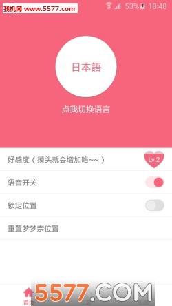 梦梦奈app截图3
