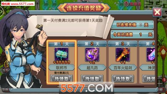 斗罗大陆3龙王传说单机版内购破解版截图0