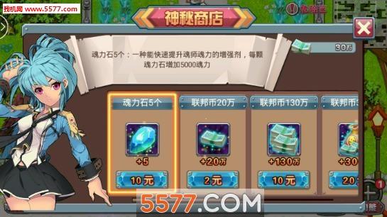 斗罗大陆3龙王传说单机版内购破解版截图1