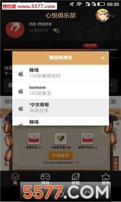 腾讯心悦俱乐部苹果IPhone版截图1