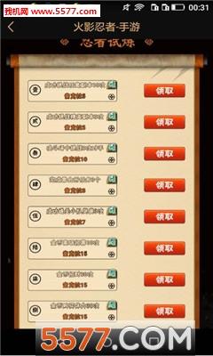 腾讯心悦俱乐部苹果IPhone版截图0