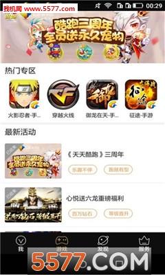 腾讯心悦俱乐部苹果IPhone版截图2