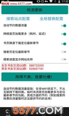 青柚阅读器app截图1