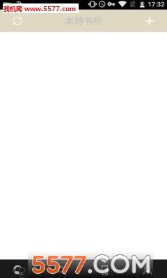青柚阅读器app截图3