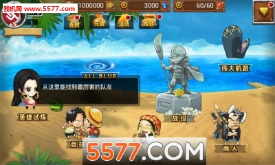 热血海贼王苹果版变态版截图2