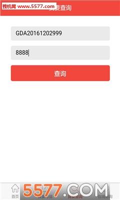 广东信访官网版截图1