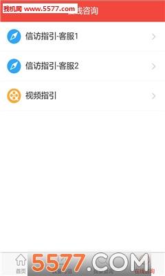 广东信访官网版截图3