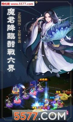 妖神传安卓版截图0