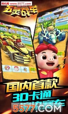 猪猪侠五灵战车手游官网版截图0