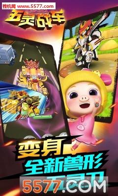 猪猪侠五灵战车手游官网版截图1